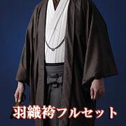 羽織袴(2月~12月用)