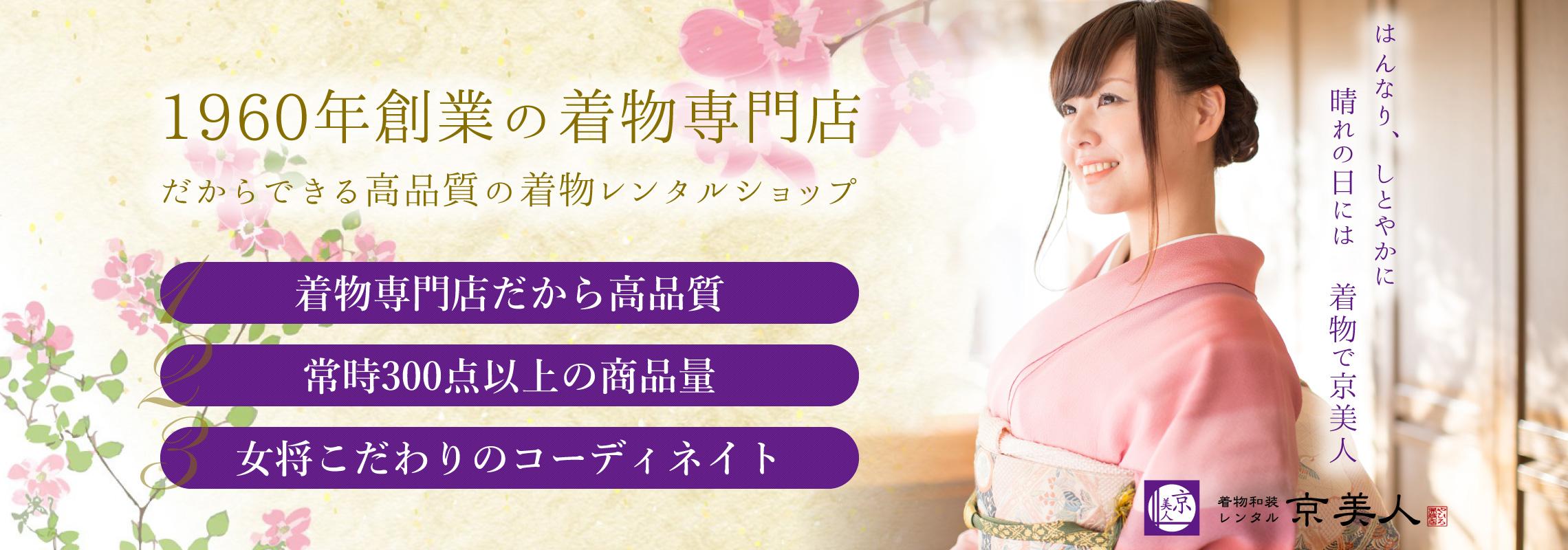 京美人TOPスライド01