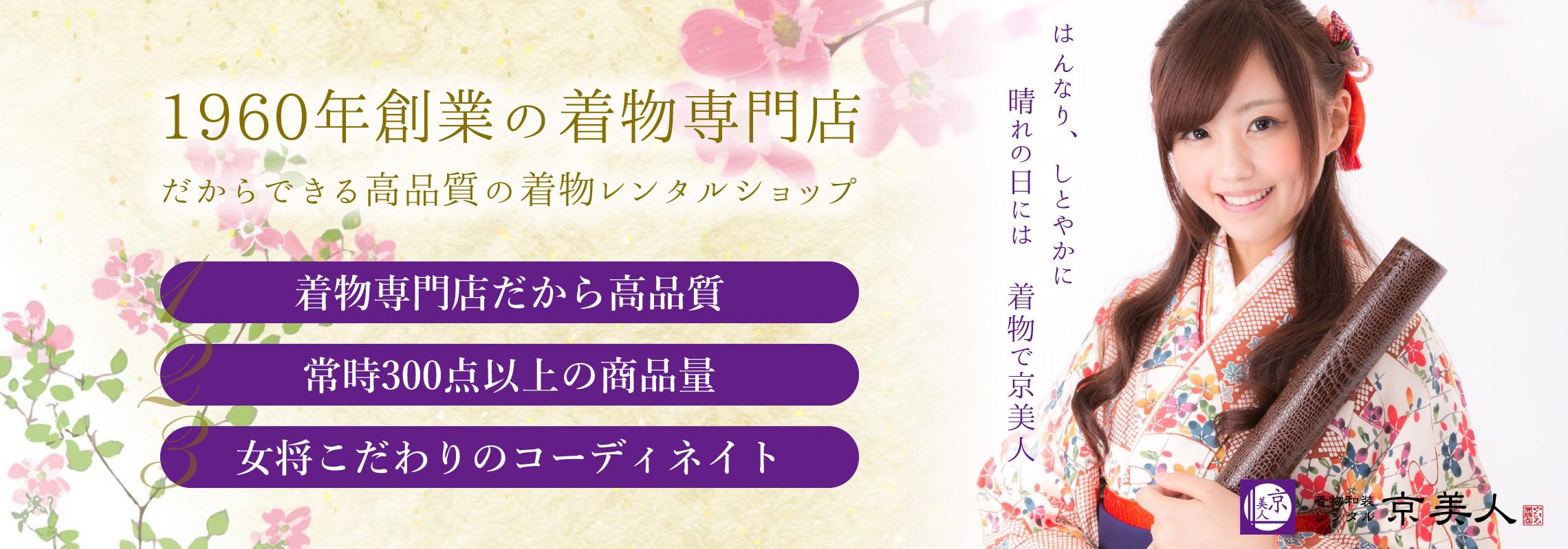 京美人TOPスライド02