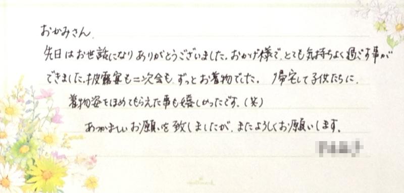お客様のお手紙008