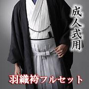 羽織袴(成人式用)