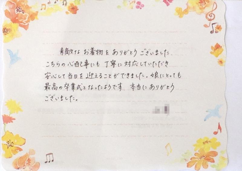 お客様のお手紙006